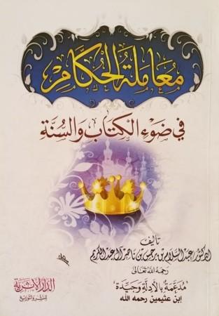 Mou'amalat al Houkam - Sheikh Ibn Barjas
