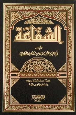Ach-Chafa'ah - Sheikh Muqbil ibn Hadi al Wadi'i