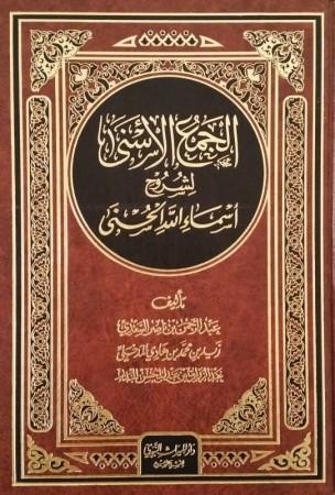 3 Livres sur les Noms d'Allah - Sheikh Sa'di Sheikh Zayd Sheikh abderRazzak al 'abbad