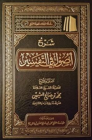 Charh Oussoul fi Tafsir - Sheikh al 'Uthaymin