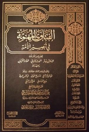 Al Fatawa al Mouhimmat fi Tabsir al Oumma