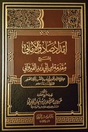 Charh al Mouqaddima ibn abi Zayd al Qayrawani - Sheikh 'ubayd al Jabiri
