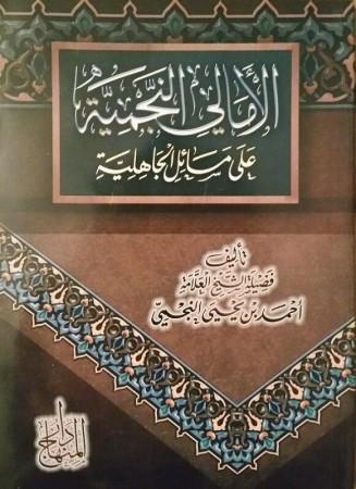 Charh Massa-il al Jahiliyah - Sheikh an-Najmi