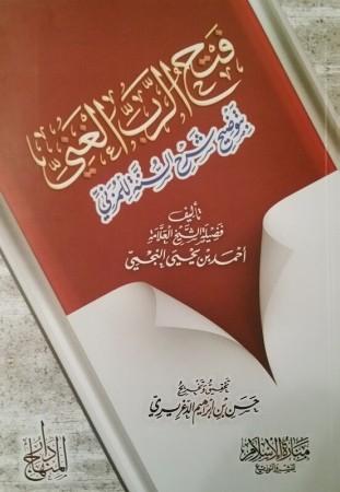 Charh as Sunnah al Muzani - Sheikh An-Najmi