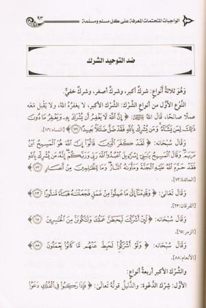 Ce que tout musulman doit connaitre - Cheikh An-Najmi