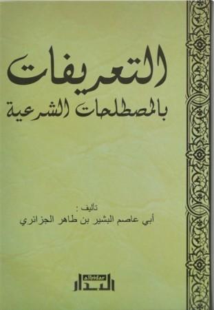 Dictionnaire des termes islamiques
