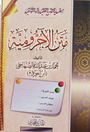 Matn al Ajroumiyah + Prise de Notes