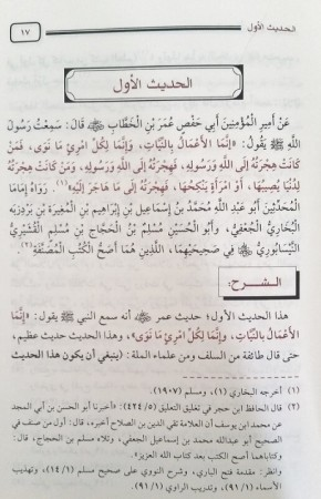 Charh arba'in an-Nawawi - Sheikh Salih Âl Sheikh