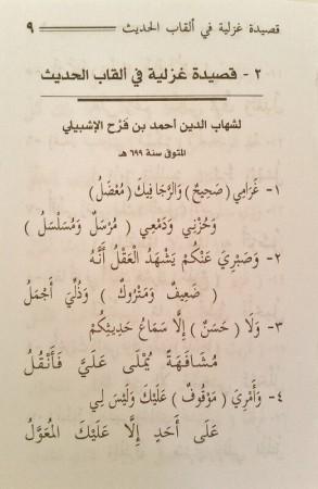 Matn Mandhoumat al Bayqouniyah (Mini-Format Harakat)