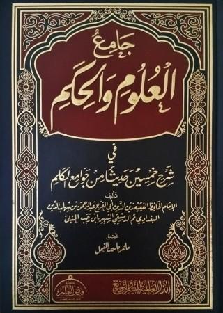 Jâmi' al 'Ouloum wal Hikam fi Charh 50 Hadith - ibn Rajab