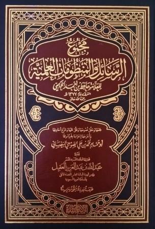 Majmou' ar-Rasa-il al Mandhoumat al 'ilmiyah - Sheikh al Hafidh al Hakami