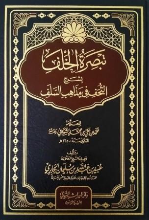 Tabsiratou al Khalaf bicharh Touhafi fi Madha-ib as-Salafi - Sheikh 'Ubayd al Jabiri