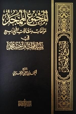 al Majmou' al Moumajad Sheikh rabi' fi Sayyid Qutb wa akhihi