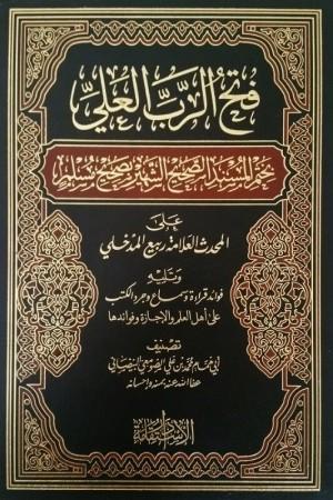 Fath ar-Rabi al 'ali - Sheikh Rabi' al Madkhali
