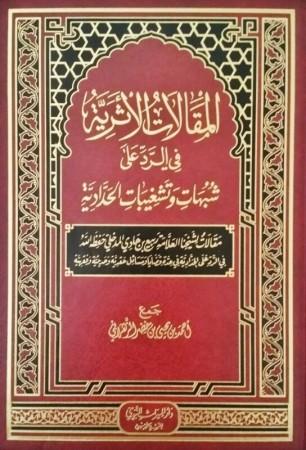 Al Maqâlât al Athariyah fi ar-Rad 'ala Choubouhati wa Tachghibâtil Haddadiyah - Sheikh Rabi' ibn hadi al Madkhali