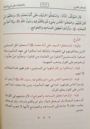 Charh as Sunnah al Barbahari - Sheikh Al Fawzan