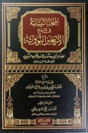 Charh arba'in an Nawawi - Cheikh al Fawzan