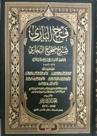Fath al Bari bicharh Sahih al Boukhari - Ibn Hajar al asqalani