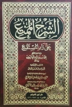 Ach-Charh al Moumti' 'ala Zâd al Moustaqni'- Sheikh al 'Uthaymin