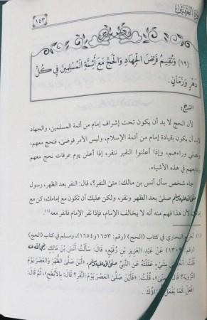 Charh 'aqidah ar-Raziyin - Sheikh Rabi' ibn Hadi al Madkhali
