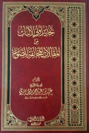 Recueil de Mise en Garde de Sheikh 'Ubayd al Jabiri