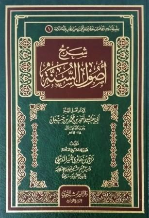 Charh Oussoul as Sunnah - Sheikh Rabi' ibn Hadi al Madkhali