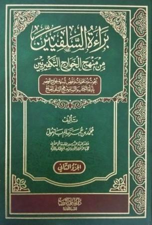 Bara'atou as Salafiyin min Minhaj al Khawarij wa Takfiriyin Sheikh Muhammad Bazmoul
