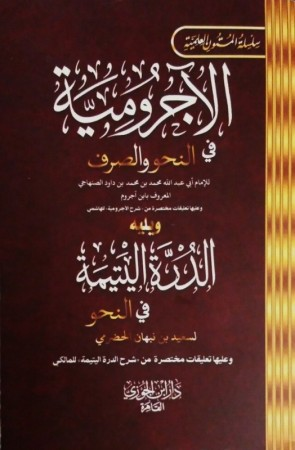 Matn al Ajroumiyah Mini-Format (harakat)