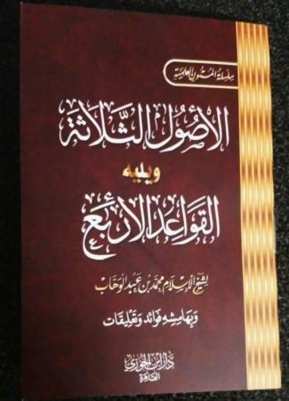 Matn Oussoul ath Thalatha (harakat) / Qawa'id al arba'ah