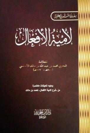 Matn Lamiyatoul af'al (harakat) Mini format