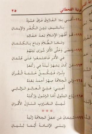 Matn Nouniyah al Qahtani (harakat) Mini-Format