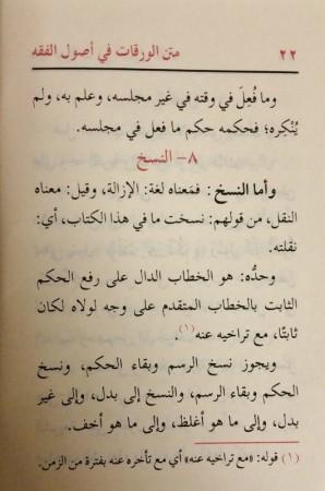 Matn al Waraqât (harakat) Mini-Format