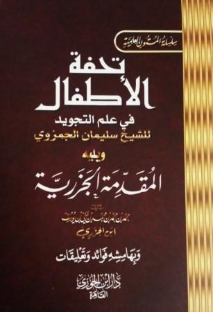 Matn Touhfatoul atfal - Mouqaddima al jazariyah