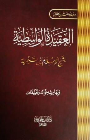 Matn 'aqidah al wassitiyah Mini-format