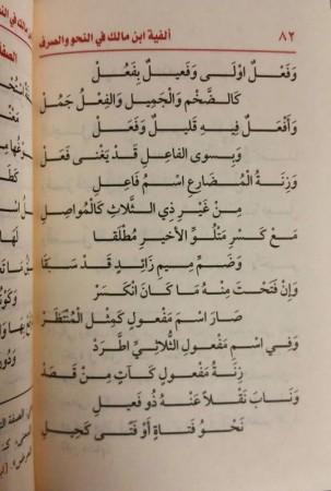 Matn Elfiyat Ibn Malik (harakat) Mini Format