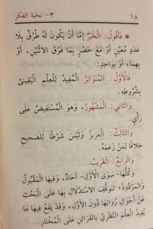 Mandhoumat al Bayqouniyah / Noukhbatoul Fikr (harakat) Mini Format