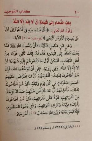 Matn Kitab at Tawhid (harakat) Mini Format
