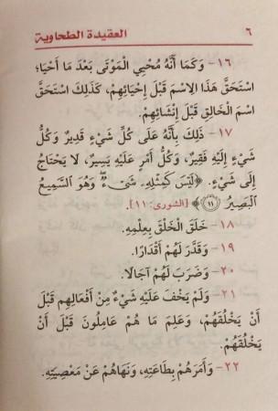Matn al 'aqidah at Tahawiyah (harakat) Mini Format