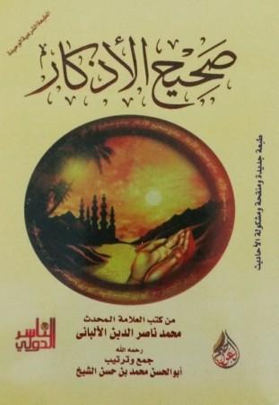 Sahih al adhkar (arabe) - Sheikh al Albani