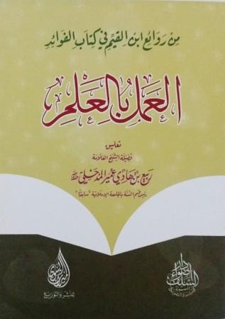 Al 'amalou bil'ilmi - Sheikh Rabi' ibn hadi al Madkhali