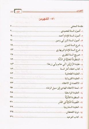 50 Moutoun Fil 'Aqidah as Salafiyah (harakat) Petit Format