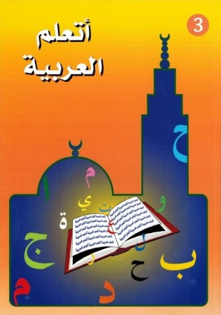 Apprentissage de l'Arabe 3 + cahier d'exercices