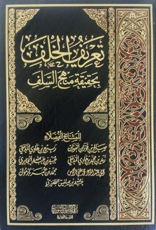 Ta'rifoul Khalaf bi haqiqati minhaj as-Salafi