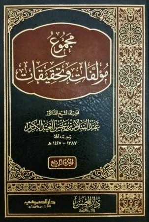 Majmou' Moullafat wa Tahqiqat - Sheikh ibn Barjas