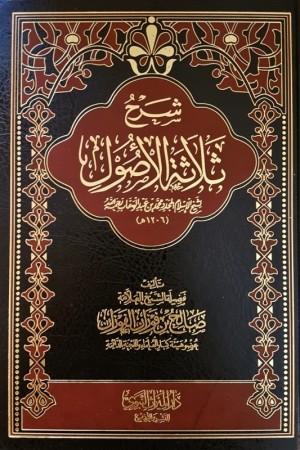 Charh Ousoul ath-Thalatha - Sheikh al Fawzan