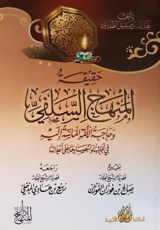 Haqiqatou al minhaj as Salafi (harakat) - Sheikh Rabi' Sheikh al Fawzan Sheikh adh-dhafiri