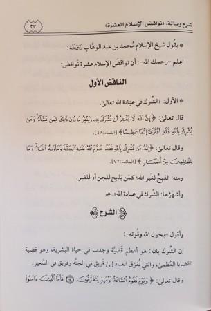 Charh Nawaqid al Islam - Sheikh Mouheiddine