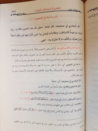 Al Moulakhas fi Charh Kitab at-Tawhid - Sheikh al Fawzan