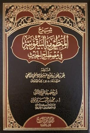 Charh al Mandhoumah al Bayqouniyah (harakat) - Sheikh Mouhammad Bazmoul