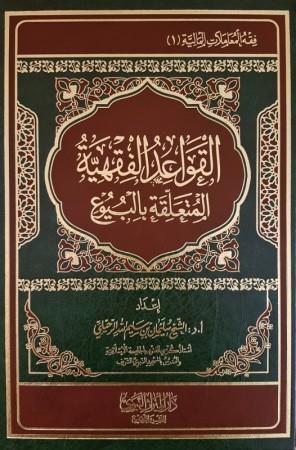 Al Qawa'id al Fiqhiyah al Mouta'aliqat bil Bouyou' - Sheikh Soulayman ar-Rouhayli